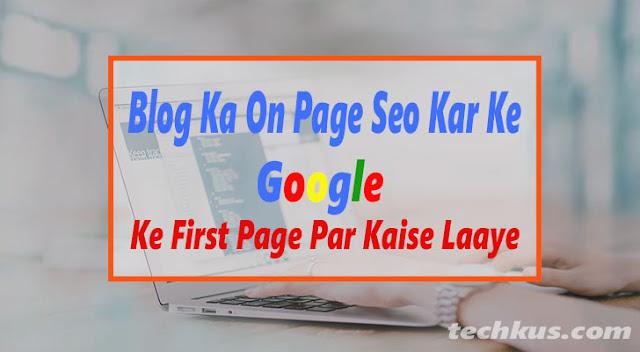 Blog Ka On Page Seo Kar Ke Google Ke First Page Par Kaise Laaye