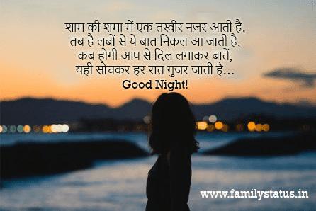 Sweet love good night sms in hindi soo sweet