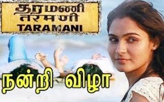 Taramani – Movie | Andrea Jeremiah, Vasanth Ravi | Yuvan Shankar Raja | Ram – Thanks The Audience