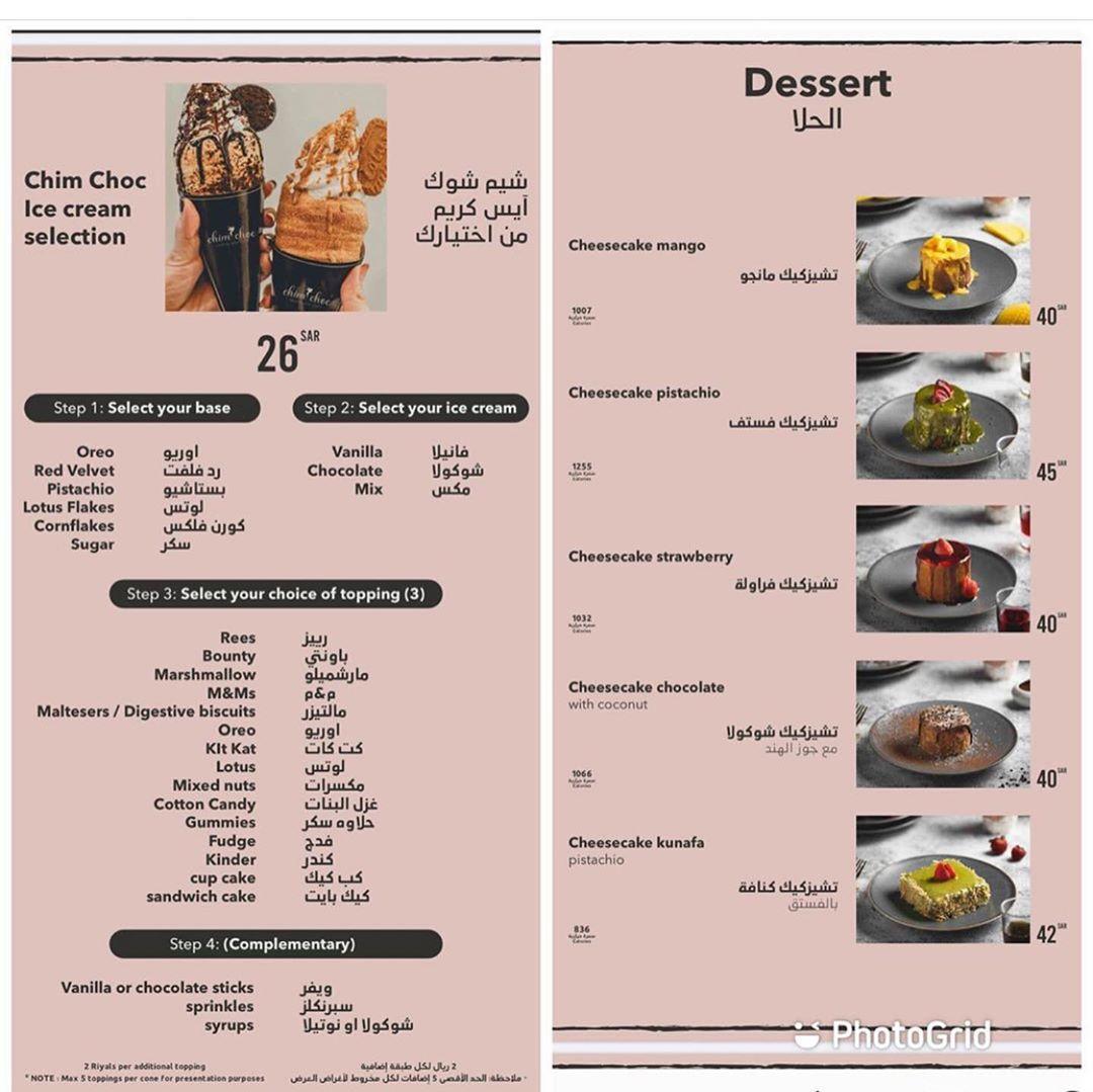 مطعم شيم شوك