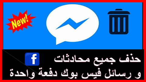A magic way to delete all messages on Facebook with one click