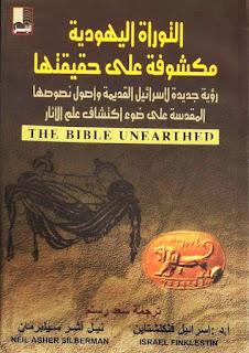 التوراة اليهودية مكشوفة على حقيقتها - مكتبة نور