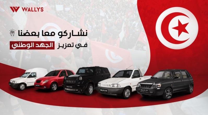 """شركة Wallyscar التونسية تعلن التخفيض في جميع """"موديلات"""" السيارات تفاعلا مع طلب رئيس الجمهورية"""