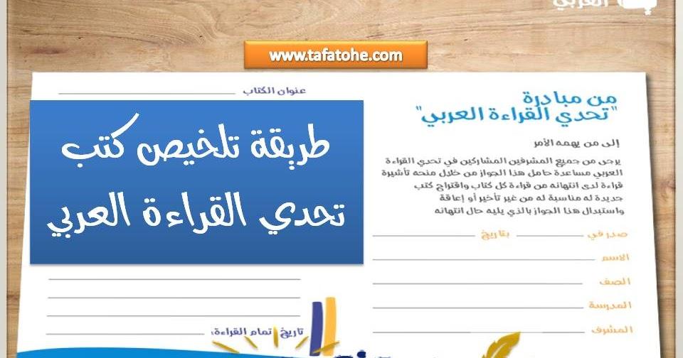 طريقة تلخيص كتب تحدي القراءة العربي حسوب I O