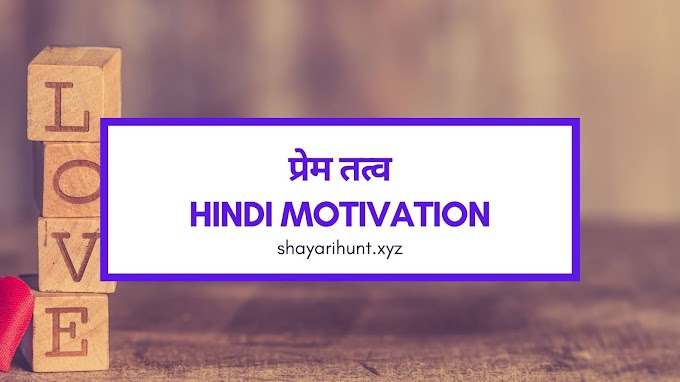 प्रेम तत्व | Hindi Motivation