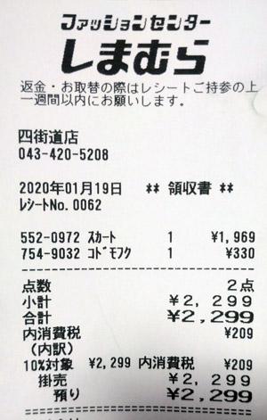 しまむら 四街道店 2020/1/19 のレシート