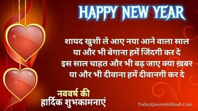 नया साल 2022 की शुभकामनाएं | नए साल की शायरी 2022