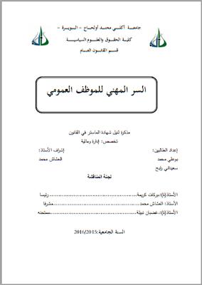 مذكرة ماستر : السر المهني للموظف العمومي PDF