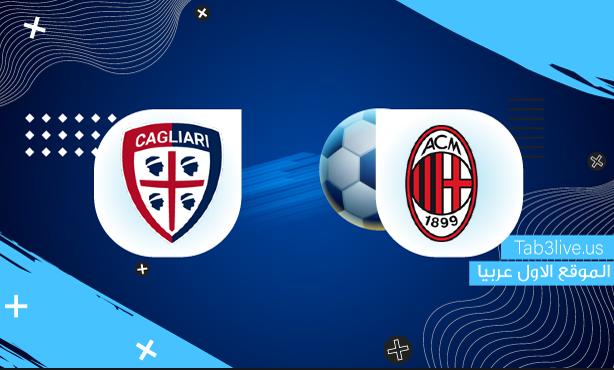 نتيجة مباراة ميلان وكالياري 2021/08/29 الدوري الايطالي