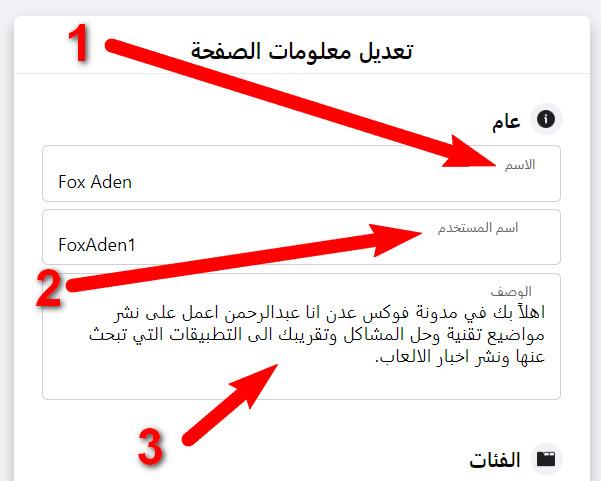 كيف تغير اسم صفحتك في الفيسبوك الشخصية او التجارية 2020