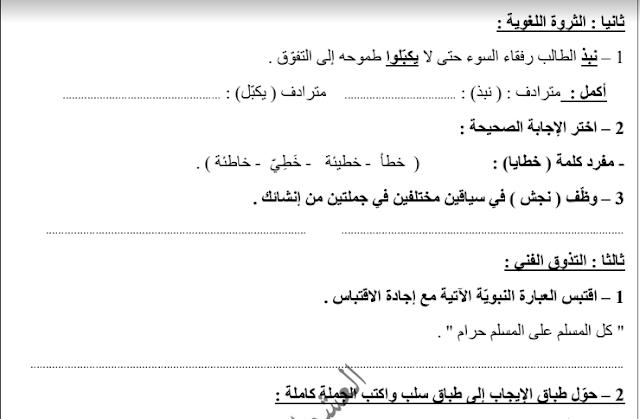 نماذج للاختبار القصير لغة عربية الصف العاشر الفصل الثاني