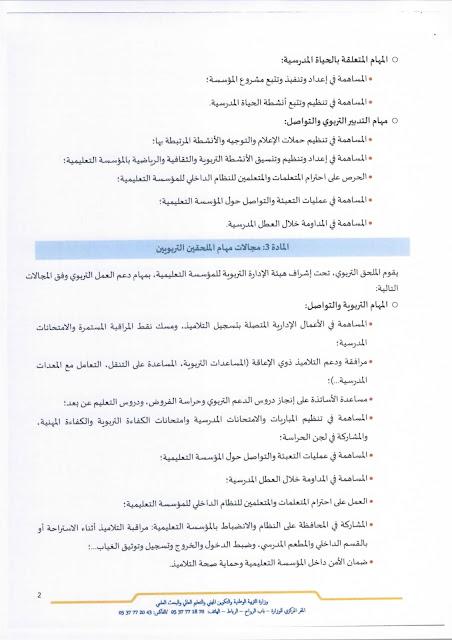 مذكرة وزارية حول قرار تحديد مجالات مهام أطر الدعم