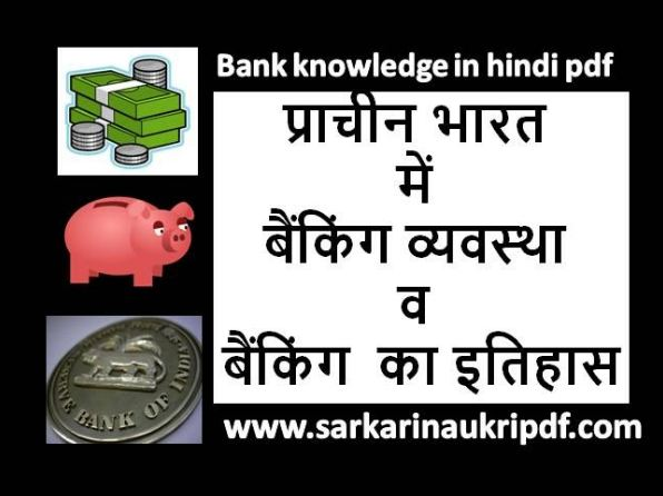 History and types of banking system in India in hindi