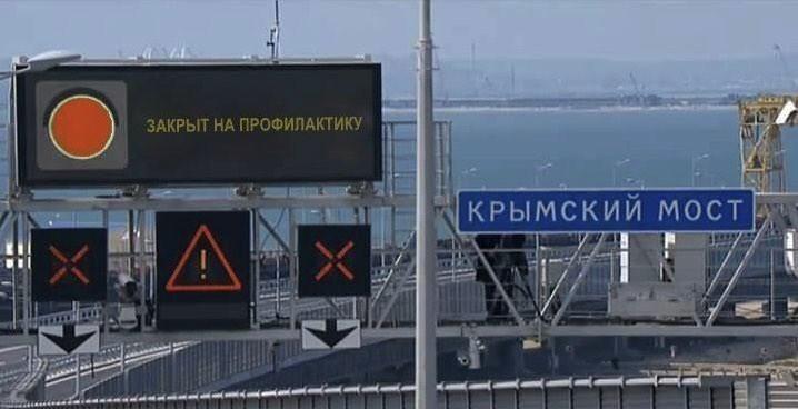 Крымский мост закрыт
