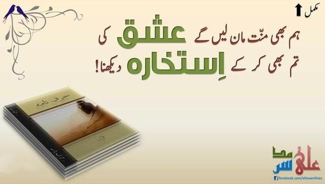 (Hum b mannat mang lain gay ishq ki) (best urdu ghazal in lyric urdu hindi)