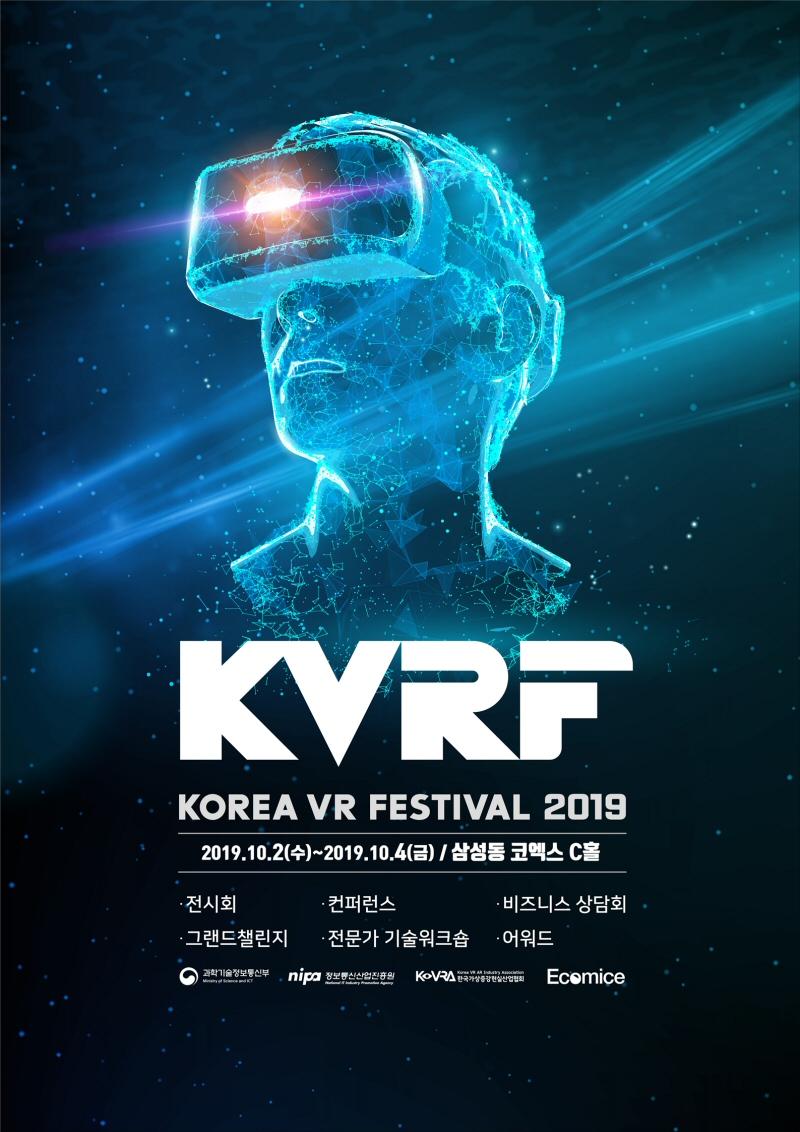 최신 가상·증강현실 체험, '2019 코리아 VR 페스티벌' 10월2일 개최