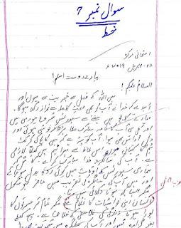 2nd year Urdu paper presentation sample