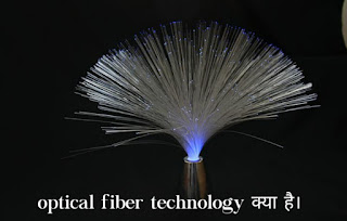How To Work Optical Fiber Cable in Hindi