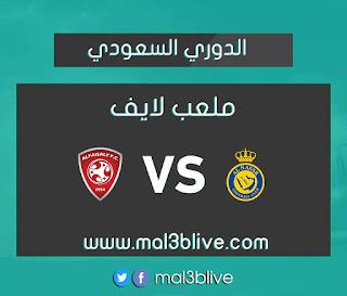 مشاهدة مباراة النصر والفيصلي بث مباشر اليوم الموافق 2021/05/05 في الدوري السعودي