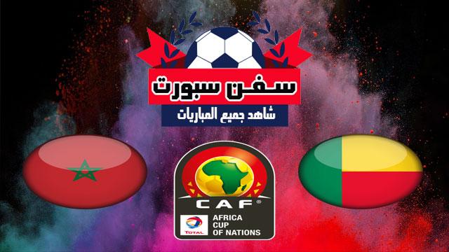 مشاهدة مباراة المغرب وبنين بث مباشر بتاريخ 05/07/2019 كأس الأمم الأفريقية