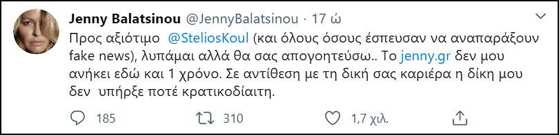 Απάντηση-Μπαλατσινού-σε-Κούλογλου-στο-twitter
