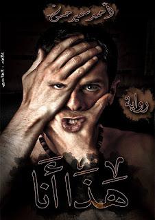 تناسخ الأرواح،استنساخ الارواح،الحياه الأخرى،الدى جي فو،كتاب،التحميل،أحمد سمير حسن
