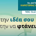 Ξεκινά η υποβολή προτάσεων για τον 9ο Διαγωνισμό Καινοτομίας της Εθνικής Τράπεζας