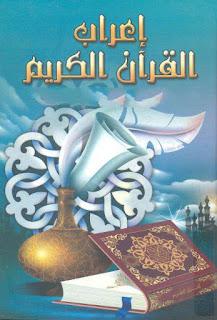 كتاب إعراب القرآن الكريم - مجموعة من الباحثين