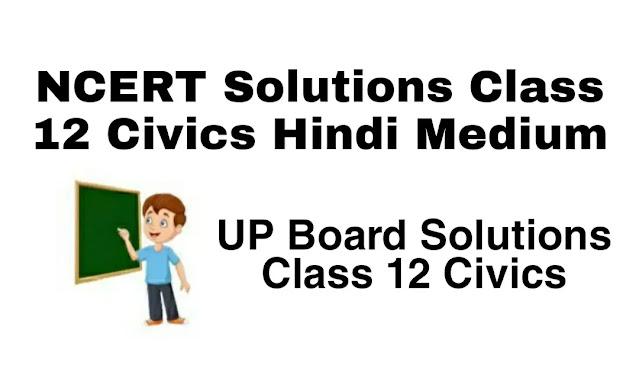 UP Board NCERT Solutions Class 12CivicsHindi Medium.webp