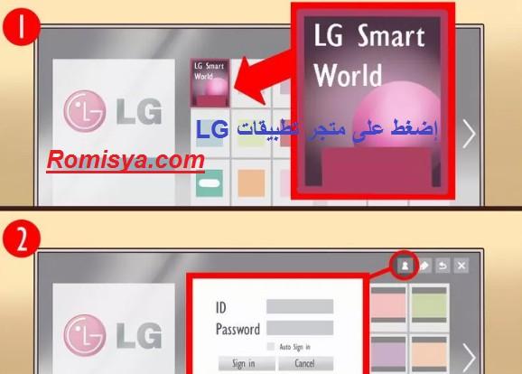 متجر تطبيقات تليفزيون LG