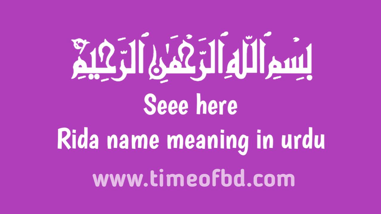 Rida name meaning in urdu, ردو نام کا مطلب اردو میں ہے