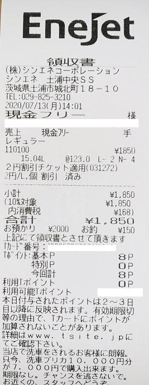 エッソ シンエネ土浦東SS 2020/7/13 のレシート