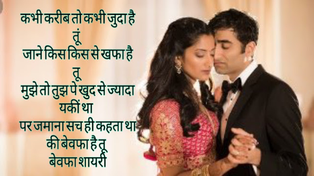 Shayari on Dhokha for Girlfriend Boyfriend in Hindi