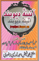 Ayena Deoband Best Book