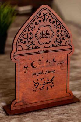 صور رمضان أحلى مع محمود