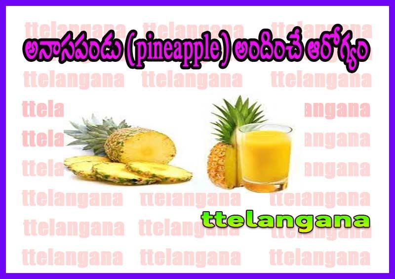 అనాసపండు (pineapple) అందించే ఆరోగ్యం