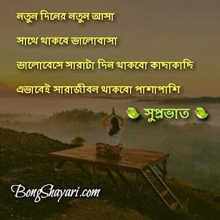 Valobasar good morning shayari