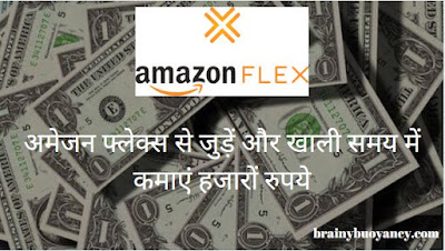 Amazon Flex India Earn in Free Time: Khali Time mai Kamaye Hazaron Rupaye