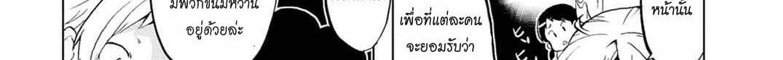อ่านการ์ตูน Koisuru Yankee Girl ตอนที่ 2 หน้าที่ 27