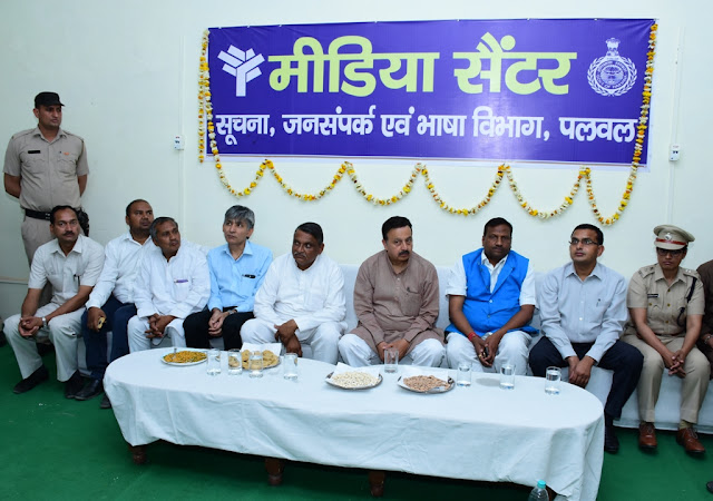 Public Works Minister Rao Narbir Singh inaugurated Media Center at Palwal