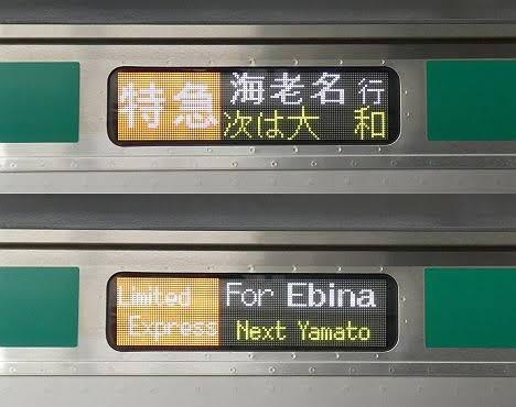 相鉄鉄道 特急 海老名行き1 E233系