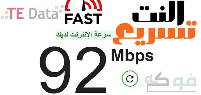 أفضل طرق لتسريع الانترنت مجانا 2019 - tedata