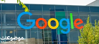 خدمات محرك البحث جوجل