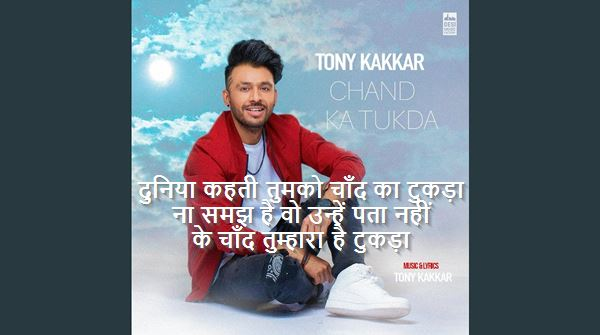 Chand Ka Tukda Lyrics - Tony Kakkar - Romantic Song