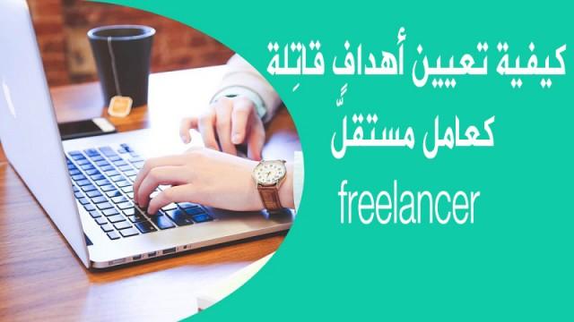 عامل مستقلّ freelancer