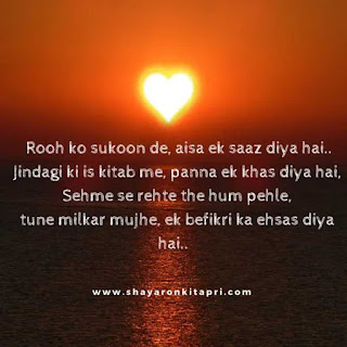 romantic-hindi-love-shayari-images