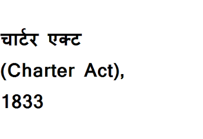Charter Act 1833 in Hindi