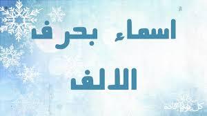 اجمل الاسماء التي تبدا بحرف الألف جديد name beautiful