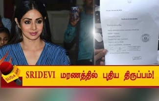 Sridevi died from accidental drowning says forensics report