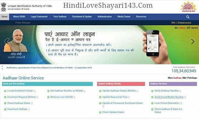 Aadhaar Card online update